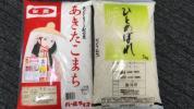 新米 秋田県・宮城県産 あきたこまち&ひとめぼれ 精白米10kg