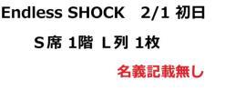 Endless SHOCK 2/1 夜 S席 1階 L列 1
