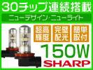1円~新登場!LEDフォグSHARP製150W H7/H8/H11/HB3/HB4/T20/PSX26w