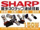 1円~新発売!SHARP製150W LEDフォグH7/H8/H11/HB3/HB4/T20/PSX26w
