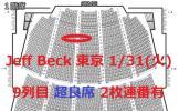 ★超良席9列目★Jeff Beck ジェフ ベック 東京 1/31(火) 2連番有