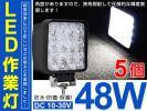 5個セット 48W LED作業灯/ワークライトDC12/24V 送料無料