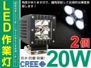 2個LEDワークライト/作業灯 CREE 20W 1800Lm 12V/24V対応 送料込