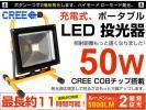 1円~50W CREE社製チップ搭載 LED充電式投光器5800LM ホワイト 2階段発光 最大約11時間 釣り キャンプ 地震に適用 電池6本付き 1年保証