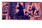 ●106映画ビラ?チラシ? 『円谷英二 ゴジラ/伊太郎獅子 他』●