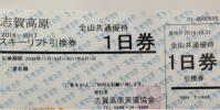 配達記録無料 スキーリフト引換券 志賀高原全山共通 1日券