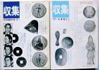 ◆月刊「収集」1976年創刊号〜77年12月号まで13冊全揃