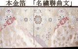 エレガントな品格 本金箔「名繍聨曲文」袋帯 留袖にも☆着物道楽仲間☆