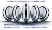セグウェイ ナインボット Segway Ninebot One E+特典付き 即日発