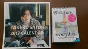佐藤健カレンダーセット2013年日めくり佐藤めくるさとうたける