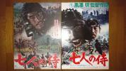 七人の侍(リバイバル版2枚セット)黒澤明監督