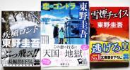 ★★東野圭吾★恋のゴンドラ★雪煙チョイス★疾風ロンド★★