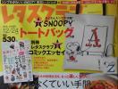 レタスクラブ増刊★付録:トートバッグ(スヌーピー)