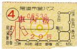 ★285.尾道市営バス乗車券(軟式券)★