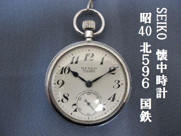 セイコー 懐中時計 昭40 ○北596 国鉄 15石 手巻(3)