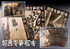 01020 戦記 中国 支那事変画報 冊子30冊