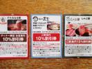 すたみな太郎 味の民芸 しゃぶ葉 割引券