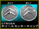 CTROEN シトロエン ホイール センターキャップ4個 C5 C4L