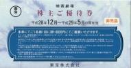 其它 - 東宝 株主優待 株主ご優待券(800円で鑑賞できる券)16枚セット