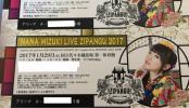 水樹奈々 LIVE ZIPANGU 2017 東京代々木 1/29 公演 アリーナA 4~6