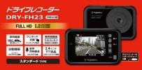 ■1円-■ユピテル■ドライブレコーダー■DRY-FH23■新品未使用■