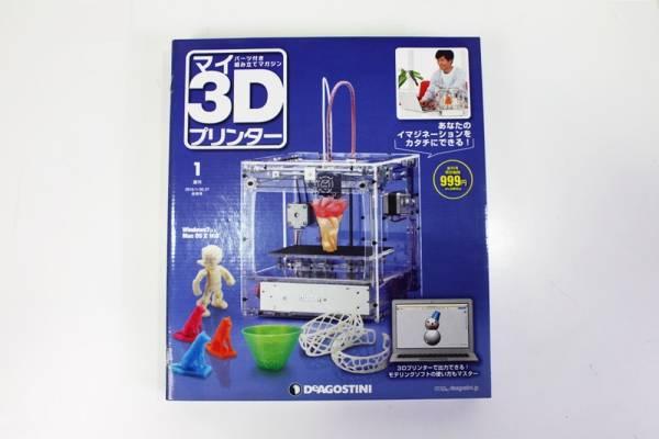 ★ディアゴスティーニのマイ3Dプリンター全55巻 未使用