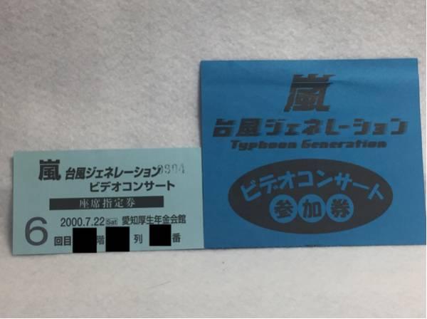 嵐★「台風ジェネレーション ビデオコンサート」チケット半券&参加券