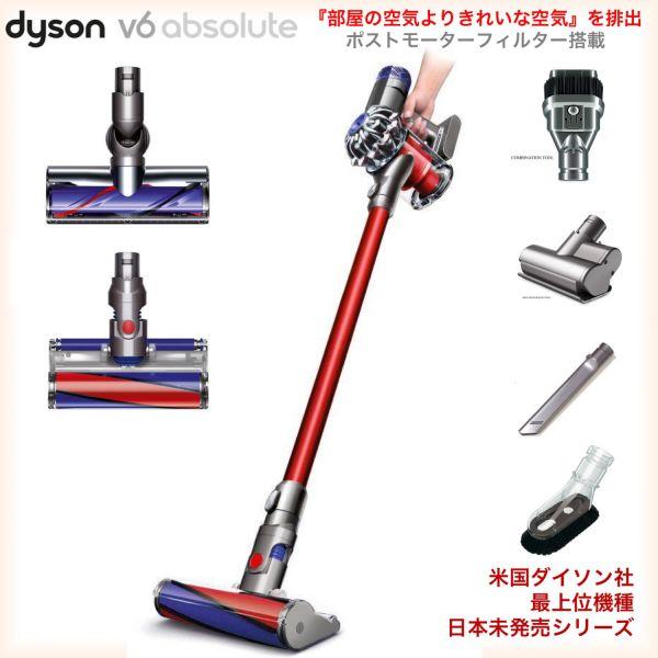【レッド】Dysonダイソンv6シリーズ最高機種absolute日本未発売
