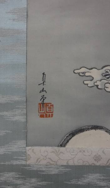 山田真山【慈母観音図】絹本 肉筆保証 細密画 旧家蔵 希少品