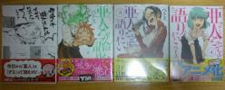 亜人ちゃんは語りたい ペトス 1〜4巻 新品未読品 初版帯付 特典付
