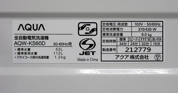 ◎美品 2016年製 AQUA 洗濯機6kg AQW-KS60D_画像3