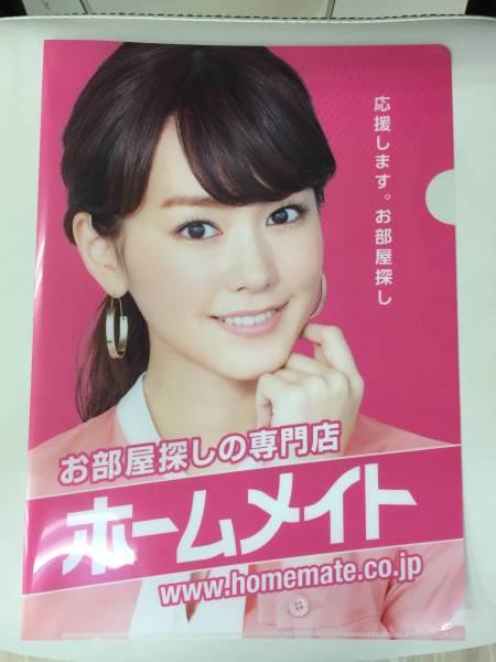 【中古】☆桐谷美玲☆A4サイズ クリアファイル ホームメイト 非売品