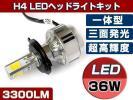 ハイラックスサーフ RZN180W.185W■36W H4 LEDヘッドライト