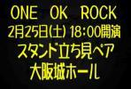 ONE OK ROCK★会員先行立ち見ペア★2/25〈土〉18時★大阪城H