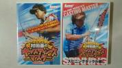 村田基のキャスティングマスター ベイト編スピニング編 セット!