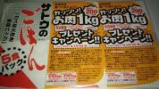 懸賞応募★サトウ食品★秋田牛+十和田桃豚合計1?当る!