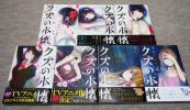 【送料無料】クズの本懐(横槍メンゴ)1〜7(最新)巻セット・美品