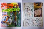 A0663 サイクルスポーツ オールカタログ'82'/83