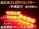 元祖 1年保証付 純正品加工LEDリフレクター デイズルークス B21A