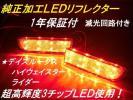 元祖 1年保証付 純正品加工LEDリフレクター B21A デイズルークス