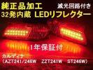 元祖1年保証 純正加工LEDリフレクター24系カルディナAZTZZT24WST
