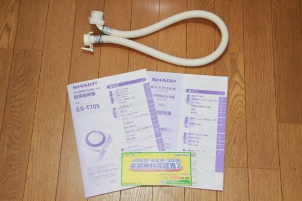 美品 手渡し/ 商品券可 シャープ 7kg洗濯機 ES-T705(ES-GE70)_画像3