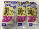 1円 DHC 醗酵 黒セサミン ビューティ 20日X3袋 新品