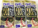 1円 DHC 醗酵 黒セサミン プレミアム 20日X3袋 新品