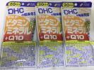 1円 DHC マルチビタミンミネラル 20日X3袋 新品