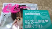 CanCam キャンキャン 2月号 雑誌 付録●セルフィー 自撮りライト