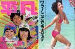 平凡1981/3★河合奈保子 榊原郁恵 桜田淳子&松