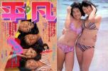 平凡1980/9★河合奈保子&柏原芳恵/榊原郁恵/山