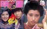 明星1974/12★桜田淳子 山口百恵 浅野ゆう子 麻丘めぐ