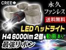 LEDヘッドライトH4リボン永久ファンレス防錆3点セット 送料無料